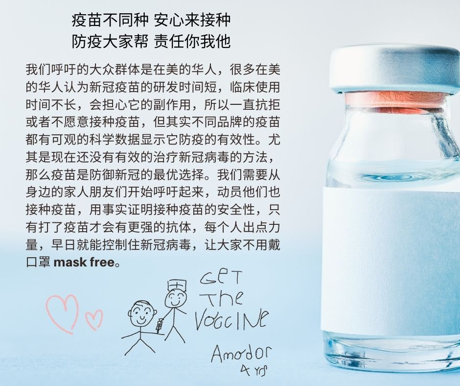 thumbnail of the poster for Chinese speakers with an illustration of a person receiving a vaccine drawn by a 4 year old